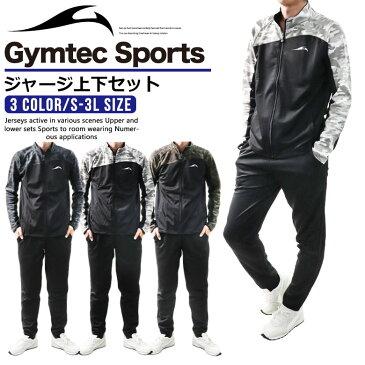 ジャージ 上下 メンズ スポーツウェア トレーニングウェア ランニングウェア (2719-SC)【 GYMTEC SPORTS 】 迷彩 上下セット S M L LL 3L 大きいサイズ セットアップ おしゃれ 長袖 パーカー パンツ ルームウェア ジムウェア