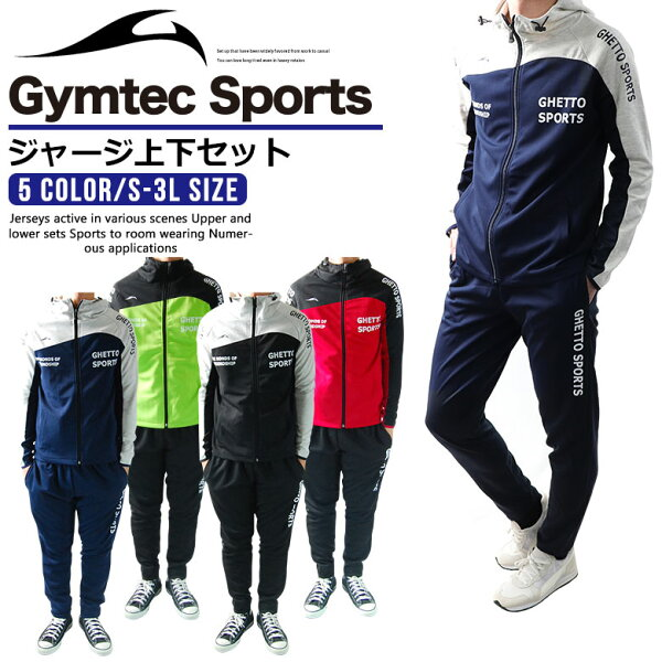 本日クーポン利用で10%OFF ジャージ上下メンズスポーツウェアトレーニングウェアランニングウェア(2717) GYMTECS