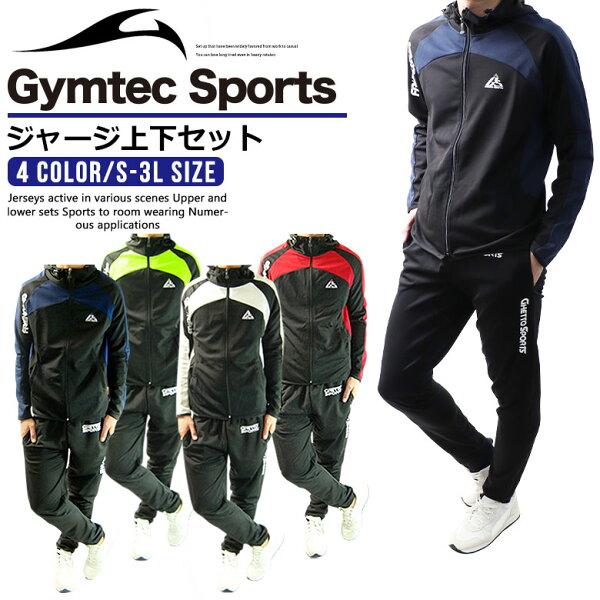 本日クーポン利用で10%OFF ジャージ上下メンズスポーツウェアトレーニングウェアランニングウェア(2718) GYMTECS