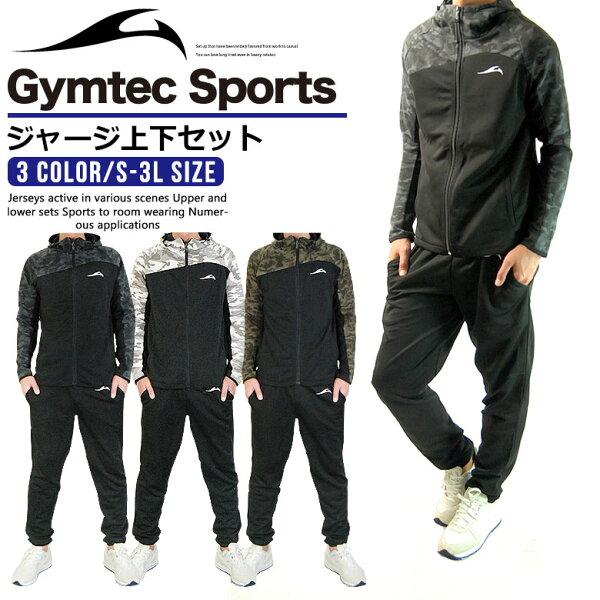 本日クーポン利用で10%OFF ジャージ上下メンズスポーツウェアトレーニングウェアランニングウェア(2719) GYMTECS