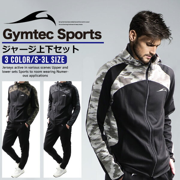 本日クーポン利用で10%OFF ジャージ上下メンズスポーツウェアトレーニングウェアランニングウェア(2720) GYMTECS