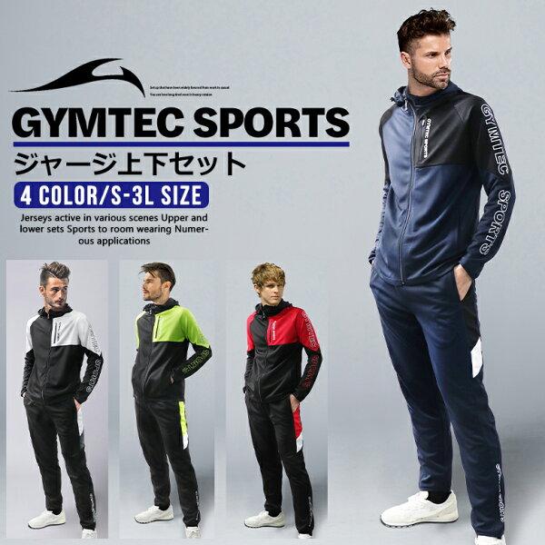 本日クーポン利用で10%OFF ジャージ上下メンズスポーツウェアトレーニングウェアランニングウェア(8510) GYMTECS