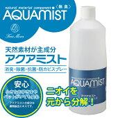 天然素材が主成分【消臭・除菌・抗菌防カビスプレー】アクアミスト詰替ボトル(1L)