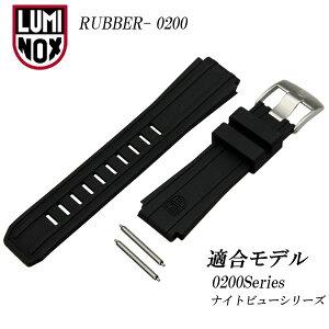ルミノックス純正ベルト/ラバーベルト/LUMINOXベルト