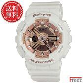 カシオ CASIO Baby-G ベビーG ベイビージー BA-110-7A1 WHITE×ROSE GOLD【送料無料】