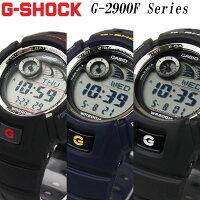 【お一人様1点限り】選べる3色 カシオ G-SHOCK ジーショック メンズ 腕時計 G-2900Fシリーズ 全3カラー