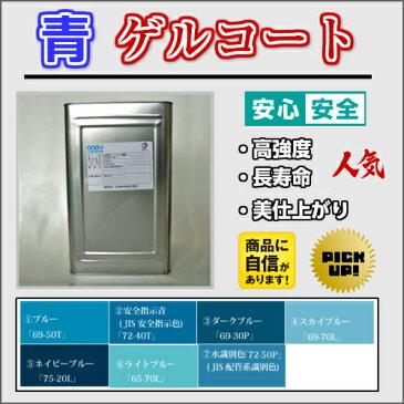 高強度 FRP ゲルコート青 ブルー 4kg 促進剤入り 硬化剤80gセット