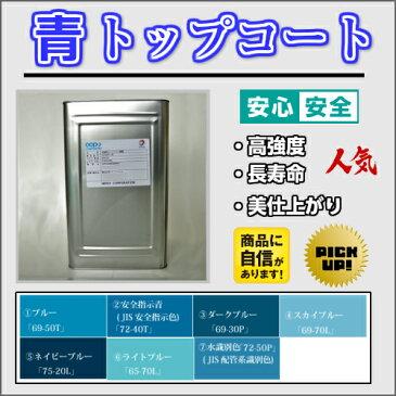 高強度 FRPトップコート青 ブルー 4kg 促進剤入り 硬化剤80gセット