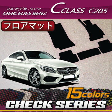 メルセデス ベンツ Cクラス クーペ C205 フロアマット (チェック)
