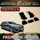 メルセデス ベンツ Eクラス ワゴン W213 フロアマット (プレミアム) - 15,980 円