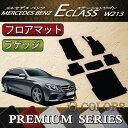 メルセデス ベンツ Eクラス ワゴン W213 フロアマット ラゲッジマット (プレミアム) - 27,980 円