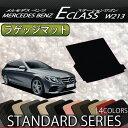 メルセデス ベンツ Eクラス ワゴン W213 ラゲッジマット (スタンダード) - 8,980 円