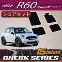 MINI ミニ クロスオーバー R60 フロアマット (チェック) - 10,980 円