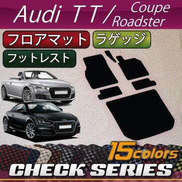 アウディ TT クーペ ロードスター FV系 フロアマット ラゲッジマット (チェック)