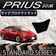 トヨタ 新型 プリウス 50系 サイドプロテクトマット (スタンダード)