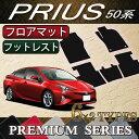 トヨタ 新型 プリウス 50系 フロアマット (プレミアム)