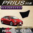 トヨタ 新型 プリウス 50系 サイドプロテクトマット (プレミアム)