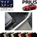 トヨタ 新型 プリウス 50系 サイドステップマット (スタンダード) ゴム 防水 日本製 空気触媒加工