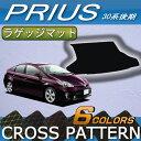 トヨタ PRIUS プリウス ZVW30 30系 後期 専用 ラゲッジマット (クロス)