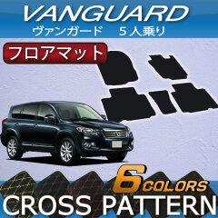 トヨタ VANGUARD ヴァンガード 5人乗り フロアマット (クロス)