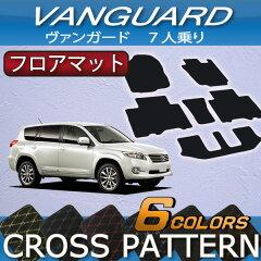 トヨタ VANGUARD ヴァンガード 7人乗り フロアマット (クロス)