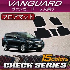 トヨタ VANGUARD ヴァンガード 5人乗り フロアマット (チェック)