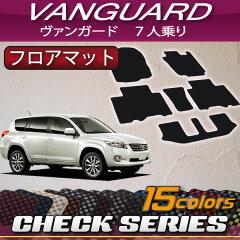 トヨタ VANGUARD ヴァンガード 7人乗り フロアマット (チェック)