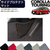 トヨタ 新型 カローラツーリング 210系 サイドプロテクトマット (プレミアム) ゴム 防水 日本製 空気触媒加工