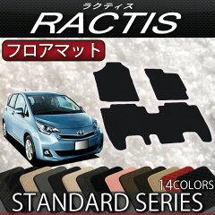 トヨタ ラクティス NSP120 NCP120 フロアマット (スタンダード)