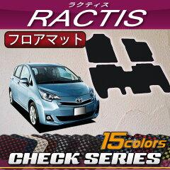 トヨタ Ractis ラクティス NSP120 NCP120 フロアマット (チェック)