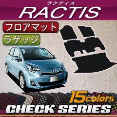 トヨタ Ractis ラクティス NSP120 NCP120 フロアマット ラゲッジマット (…