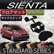 トヨタ 新型 シエンタ 170系 フロアマット ラゲッジマット サイドステップマット (スタンダード)