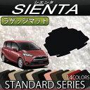 トヨタ 新型 シエンタ 170系 ラゲッジマット (スタンダード)