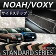 トヨタ NOAH VOXY ノア ヴォクシー (80系) サイドステップマット (スタンダード)