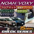 トヨタ ノア ヴォクシー 80系 フロアマット ラゲッジマット サイドステップマット (追加オプション) (チェック)