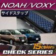 トヨタ NOAH VOXY ノア ヴォクシー (80系) サイドステップマット (チェック)