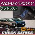 トヨタ NOAH VOXY ノア ヴォクシー (80系) フットレストカバー (チェック)