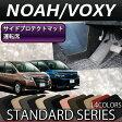 トヨタ ノア ヴォクシー 80系 サイドプロテクトマット (運転席用) (スタンダード)