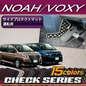 トヨタ ノア ヴォクシー 80系 サイドプロテクトマット (運転席用) (チェック)