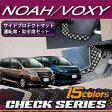 トヨタ ノア ヴォクシー 80系 サイドプロテクトマット (運転席・助手席セット) (チェック)