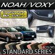トヨタ ノア ヴォクシー 80系 ドアプロテクトマット (運転席・助手席セット) (スタンダード)
