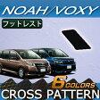 トヨタ NOAH VOXY ノア ヴォクシー (80系) フットレストカバー (クロス)