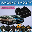 トヨタ ノア ヴォクシー 80系 セカンドラグマット (クロス)