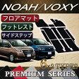 トヨタ NOAH VOXY ノア ヴォクシー 80系 フロアマット サイドステップマット (プレミアム)