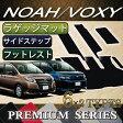 トヨタ NOAH VOXY ノア ヴォクシー (80系) ラゲッジマット サイドステップマット フットレストカバー (プレミアム)