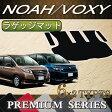 トヨタ NOAH VOXY ノア ヴォクシー 80系 ラゲッジマット (プレミアム)