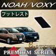 トヨタ NOAH VOXY ノア ヴォクシー (80系) フットレストカバー (プレミアム)