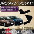 トヨタ ノア ヴォクシー 80系 サイドプロテクトマット (運転席・助手席セット) (プレミアム)