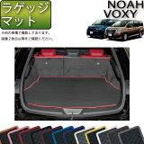 トヨタ NOAH VOXY ノア ヴォクシー 80系 ラゲッジマット (ラバー) ゴム 防水 日本製 空気触媒加工