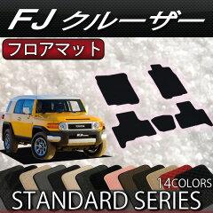 トヨタ FJ クルーザー GSJ15W フロアマット (スタンダード)